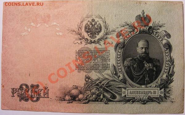 Боны России, СССР - Банкноты 002.JPG