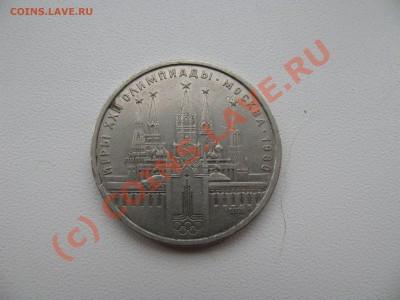 Монеты 1958 года - IMG_0420.JPG