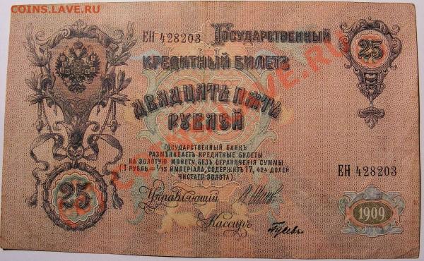 Боны России, СССР - Банкноты 001.JPG