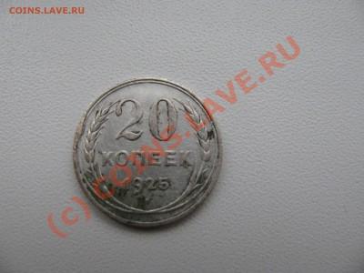 Монеты 1958 года - IMG_0424.JPG