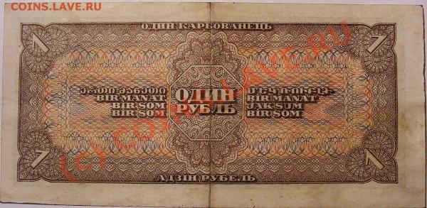 Боны России, СССР - Банкноты 004.JPG