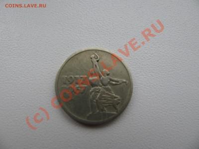 Монеты 1958 года - IMG_0425.JPG