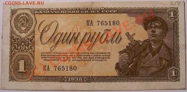 Боны России, СССР - Банкноты 003.JPG