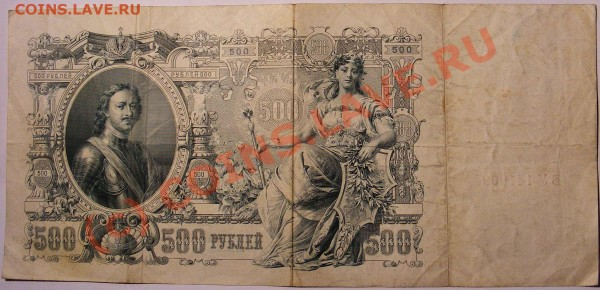 Боны России, СССР - Банкноты 005.JPG