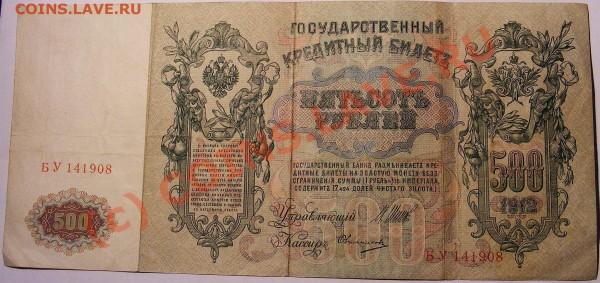 Боны России, СССР - Банкноты 006.JPG