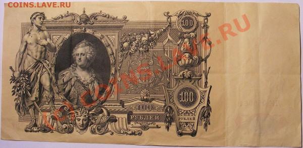 Боны России, СССР - Банкноты 008.JPG
