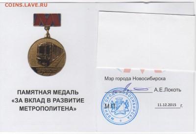Монеты, жетоны, медали, посвящённые Новосибирску - Рисунок (116)