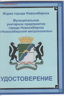 Монеты, жетоны, медали, посвящённые Новосибирску - Рисунок (117)