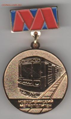 Монеты, жетоны, медали, посвящённые Новосибирску - Рисунок (118)