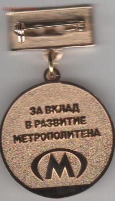 Монеты, жетоны, медали, посвящённые Новосибирску - Рисунок (119)