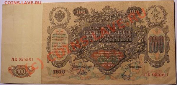 Боны России, СССР - Банкноты 007.JPG