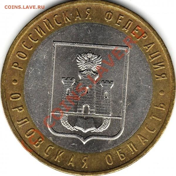 10 руб 2005 Орловская Область - Пакетик (расст меньше) 1280х1280.JPG
