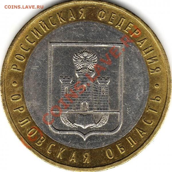 10 руб 2005 Орловская Область - Альбом (расст. больше) 1280х1280.JPG