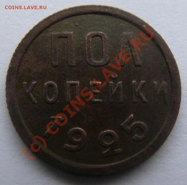 пол копейки 1925г. - 0.5 к 1925г.Р