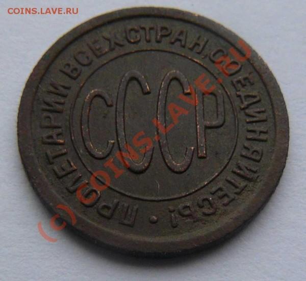 пол копейки 1925г. - 0.5 к 1925г.А