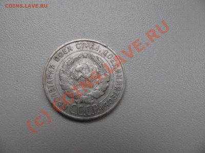 Монеты 1958 года - IMG_0442.JPG
