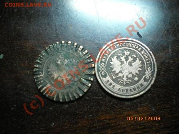 оцените монеты - IMGP1248.JPG