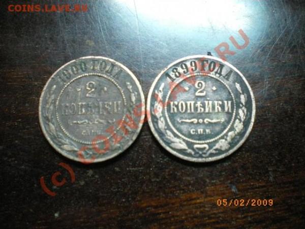оцените монеты - IMGP1247.JPG