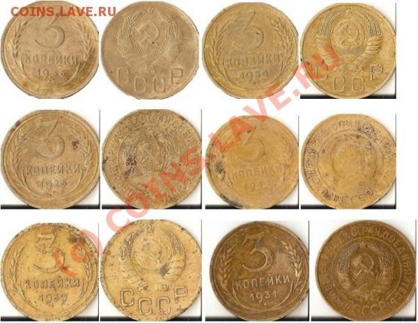 Оцените 3 копейки 1936, 1954,1926,1932,1939,1931 годов. - 3 Kop
