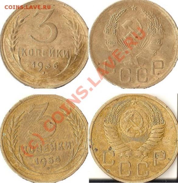 Оцените 3 копейки 1936, 1954,1926,1932,1939,1931 годов. - 1