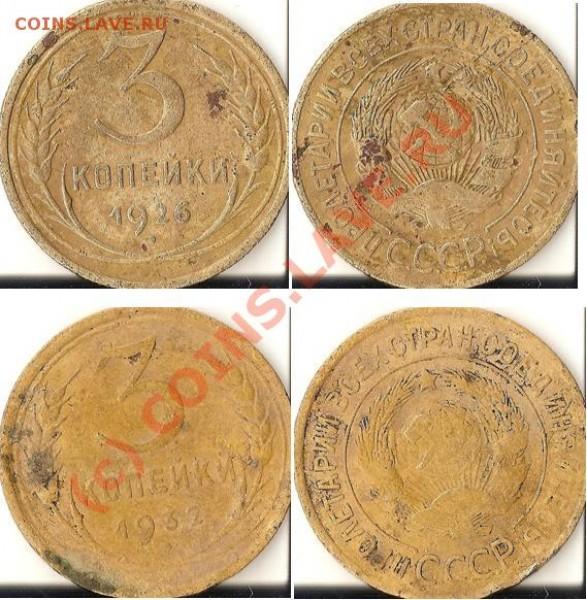 Оцените 3 копейки 1936, 1954,1926,1932,1939,1931 годов. - 2