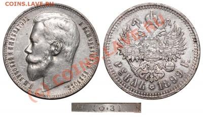 Коллекционные монеты форумчан (рубли и полтины) - 21