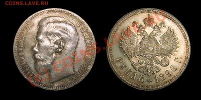 Коллекционные монеты форумчан (рубли и полтины) - 1896_paris