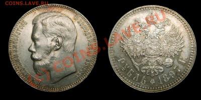 Коллекционные монеты форумчан (рубли и полтины) - 1897_brussel
