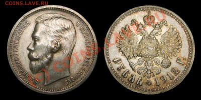 Коллекционные монеты форумчан (рубли и полтины) - 1912EB