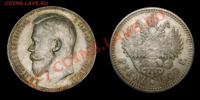 Коллекционные монеты форумчан (рубли и полтины) - 1900FZ
