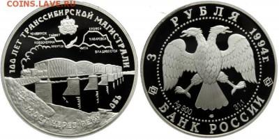 Монеты, жетоны, медали, посвящённые Новосибирску - Россия, 3 рубля, 1994г., Мост через реку Обь