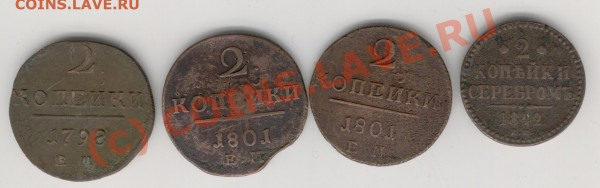 2копейки,1842,1798,1801-2шт. - Изображение 698