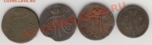 2копейки,1842,1798,1801-2шт. - Изображение 700