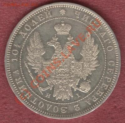 Коллекционные монеты форумчан (рубли и полтины) - 50-1852НI-1