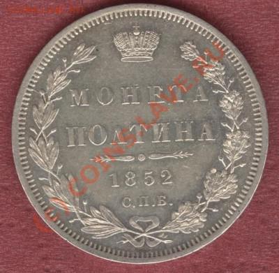 Коллекционные монеты форумчан (рубли и полтины) - 50-1852НI-2