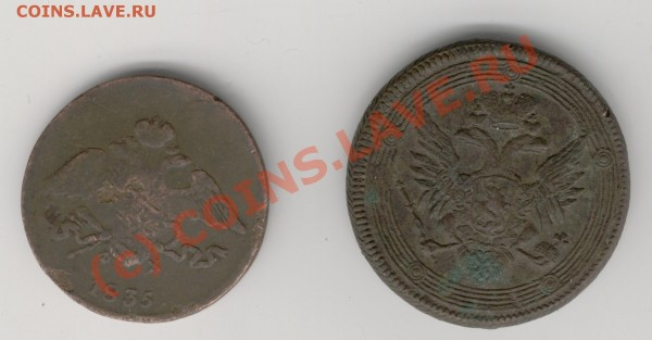 5 копеек 1804,1835г.г. - Изображение 696