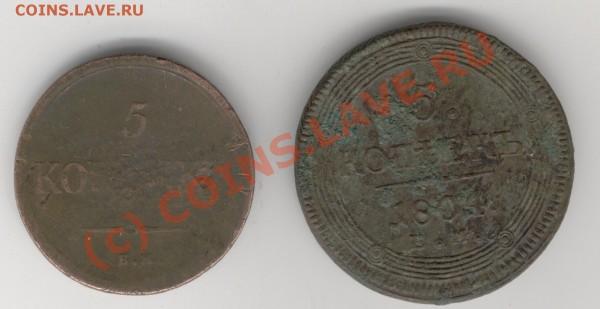 5 копеек 1804,1835г.г. - Изображение 695