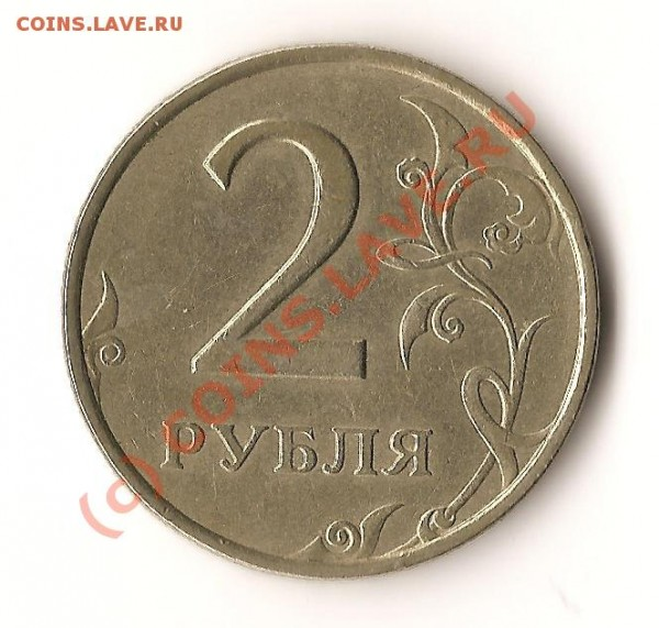 Монета Р.Ф.2рубля 1998года ММД брак из обращения - Изображение 162