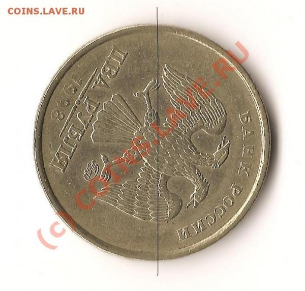 Монета Р.Ф.2рубля 1998года ММД брак из обращения - Изображение 163