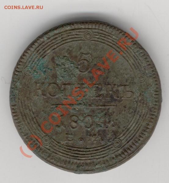 5 копеек 1804,1835г.г. - Изображение 701