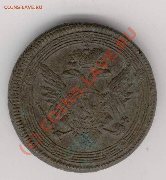 5 копеек 1804,1835г.г. - Изображение 702