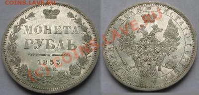 Коллекционные монеты форумчан (рубли и полтины) - 1р1853