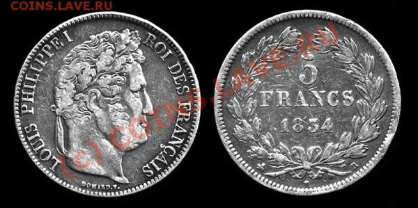 Я так понимаю Франция.  (серебро) - 800px-Louis_Philippe_Silver_Coin