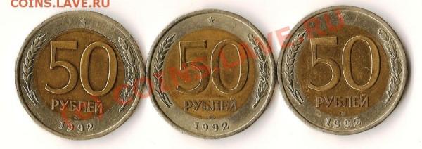 Монета РФ 50рублей1992годаЛМД биметалл брак? - Изображение 164