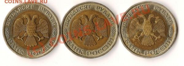 Монета РФ 50рублей1992годаЛМД биметалл брак? - Изображение 165
