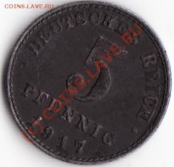 5 пфенингов 1917 г. - IMG_0004