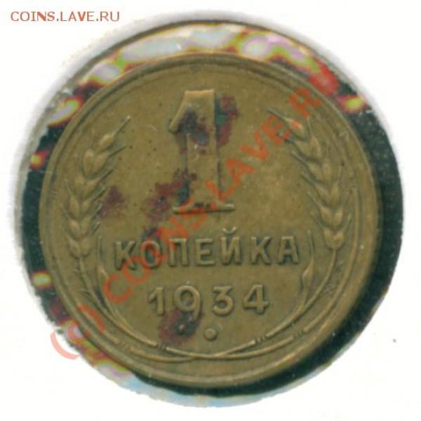 1 копейка 1934 г. до 09.02.09 14:00 МСК - 018 1к34 0