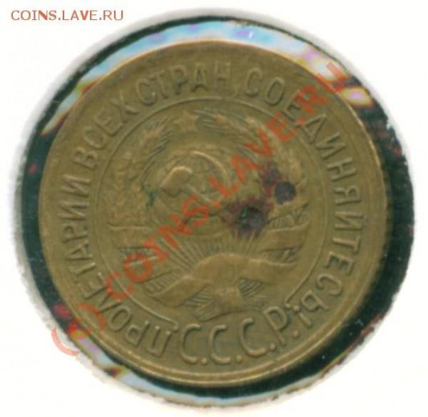 1 копейка 1934 г. до 09.02.09 14:00 МСК - 018 1к34 1