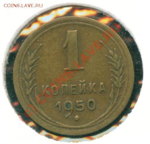 1 копейка 1950 г. до 09.02.09 14:00 МСК - 019 1к50 0