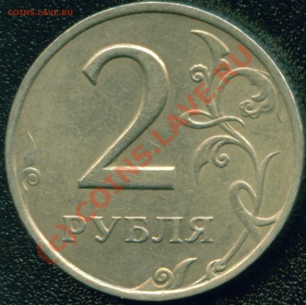 2 рубля 2006 СПМД - Шт. 1.3 ? - 2р06сп(1-3)-_BIG__